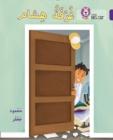 Image for Hisham's room