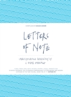 Image for Letters of note  : correspondence deserving of a wider circulation.