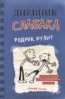Image for Dnevnik Slabaka (Diary of a Wimpy Kid) : Dnevnik Slabaka 2: Rodrik Rulit (Rodrick