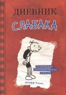 Dnevnik Slabaka (Diary of a Wimpy Kid) : Dnevnik Slabaka / The Diary of a Wimpy K