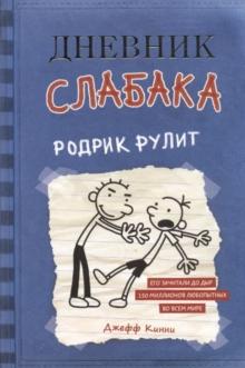 Dnevnik Slabaka (Diary of a Wimpy Kid) : Dnevnik Slabaka 2: Rodrik Rulit (Rodrick