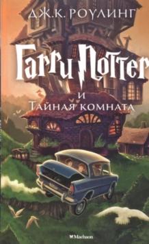 Garri Potter i tainaia komnata