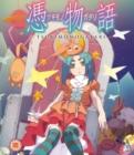 Image for Tsukimonogatari