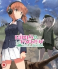 Image for Girls Und Panzer: Der Film