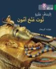 Image for Discovering Tutankhamun's Tomb : Level 15