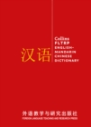 Image for Collins FLTRP English-Mandarin Chinese dictionary  : complete and unabridged