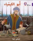Image for Ibn Hayyan  : the father of chemistry