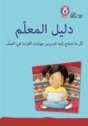 Image for Collins big cat Arabic readers: Teacher's guide and CD-Rom