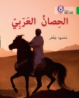 Image for The Arabian horse