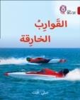 Image for Super boatsLevel 14