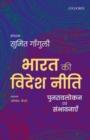 Image for Bharat ki videsh niti  : punravlokan avum sambhavnayein