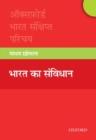 Image for Bharat ka sanvidhan