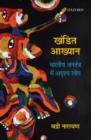 Image for Khandit akhyan  : Bharatiya jantantra mein adrishya log