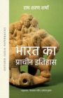Image for Bharat ka prachin itihas