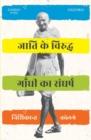 Image for Jaati ke Viruddh Gandhi ka Sangharsh