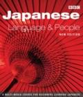 Image for Japanese language & people