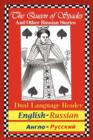 Image for The Queen of Spades and Other Russian Stories : Dual Language Reader (English/Russian)