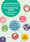 Image for The essential guide to classroom practice: 200+ strategies for outstanding teaching and learning
