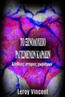 Image for Foreign language ebook.
