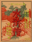 Image for Water Margin - Chinese
