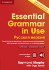 Image for Essential grammar in use: Book with answers and interactive ebook