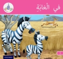 Image for The Arabic Club Readers: Pink Band A: In the Jungle