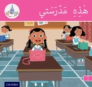Image for The Arabic Club Readers: Pink Band A: This is my School