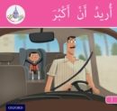 Image for The Arabic Club Readers: Pink Band A: I Want to Grow Up
