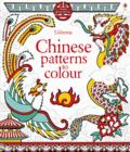 Image for Chinese Patterns to Colour