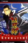 Image for KekkaishiVol. 20