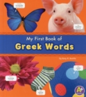 Image for My first book of Greek words