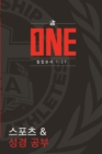 Image for FCA Athlete's Bible Handbook: ONE (Korean Ed).