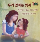Image for My Mom Is Awesome : Korean Edition