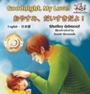Image for Goodnight, My Love! (English Japanese Children's Book) : Japanese Bilingual Book for Kids