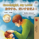Image for Goodnight, My Love! (English Japanese Bilingual Book)