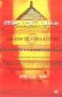 Image for Sewasiw Tigrinya b'sefihu (a comprehensive Tigrinya grammar)