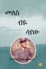 Image for Meles biye sayew