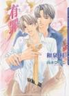Image for Verdict : v. 1 : Verdict (yaoi Novel)