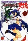 Image for Witchblade Takeru : v. 1