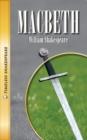 Image for Macbeth Novel