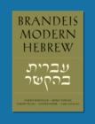 Image for Brandeis Modern Hebrew