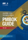 Image for Guide to the Project Management Body of Knowledge (PMBOK(R) Guide)-Sixth Edition (KOREAN).