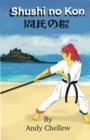 Image for Shushi no kon : Bo Kata