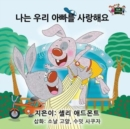 Image for I Love My Dad : Korean Edition