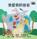 Image for I Love My Dad : Chinese Edition