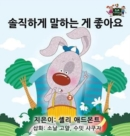Image for I Love to Tell the Truth : Korean Edition