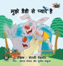 Image for I Love My Dad : Hindi Edition
