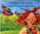 Image for Goldilocks & the Three Bears in Bulgarian and English