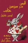 Image for ¶lis dar sarzamin-e ajayeb