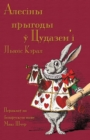 Image for Alesiny pryhody u tsudazem'i